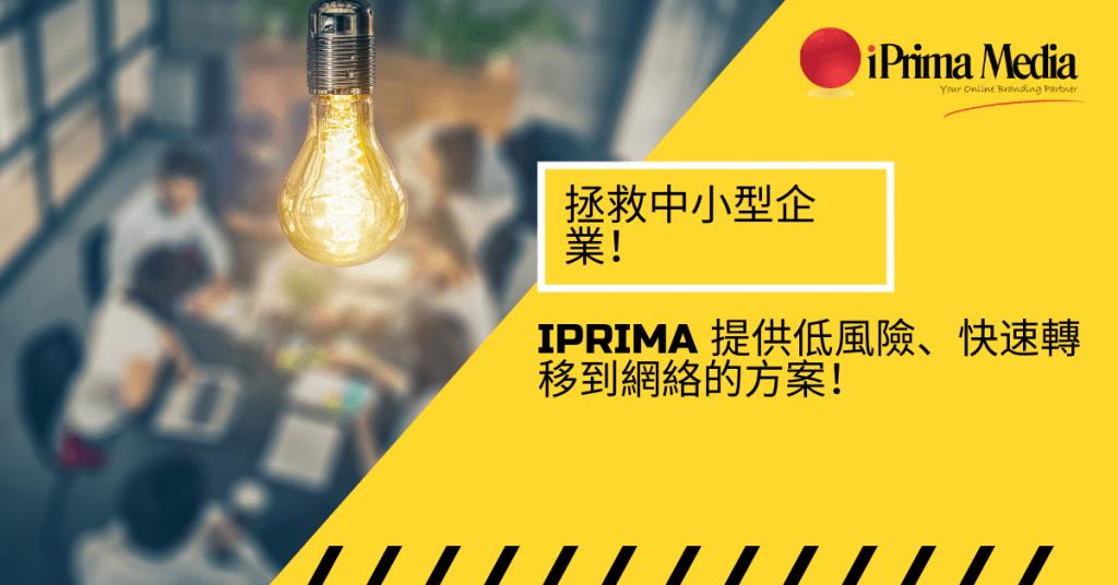 拯救中小型企業! Iprima 提供低風險、快速轉移到網絡的方案!