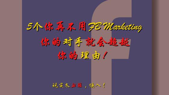 Facebook Marketing in Johor Bahru