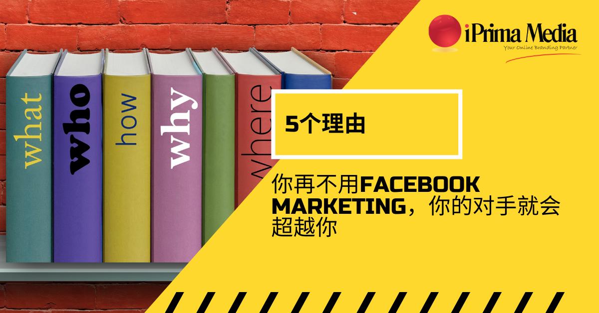 5个你再不用Facebook Marketing,你的对手就会超越你的理由!IPrima Media